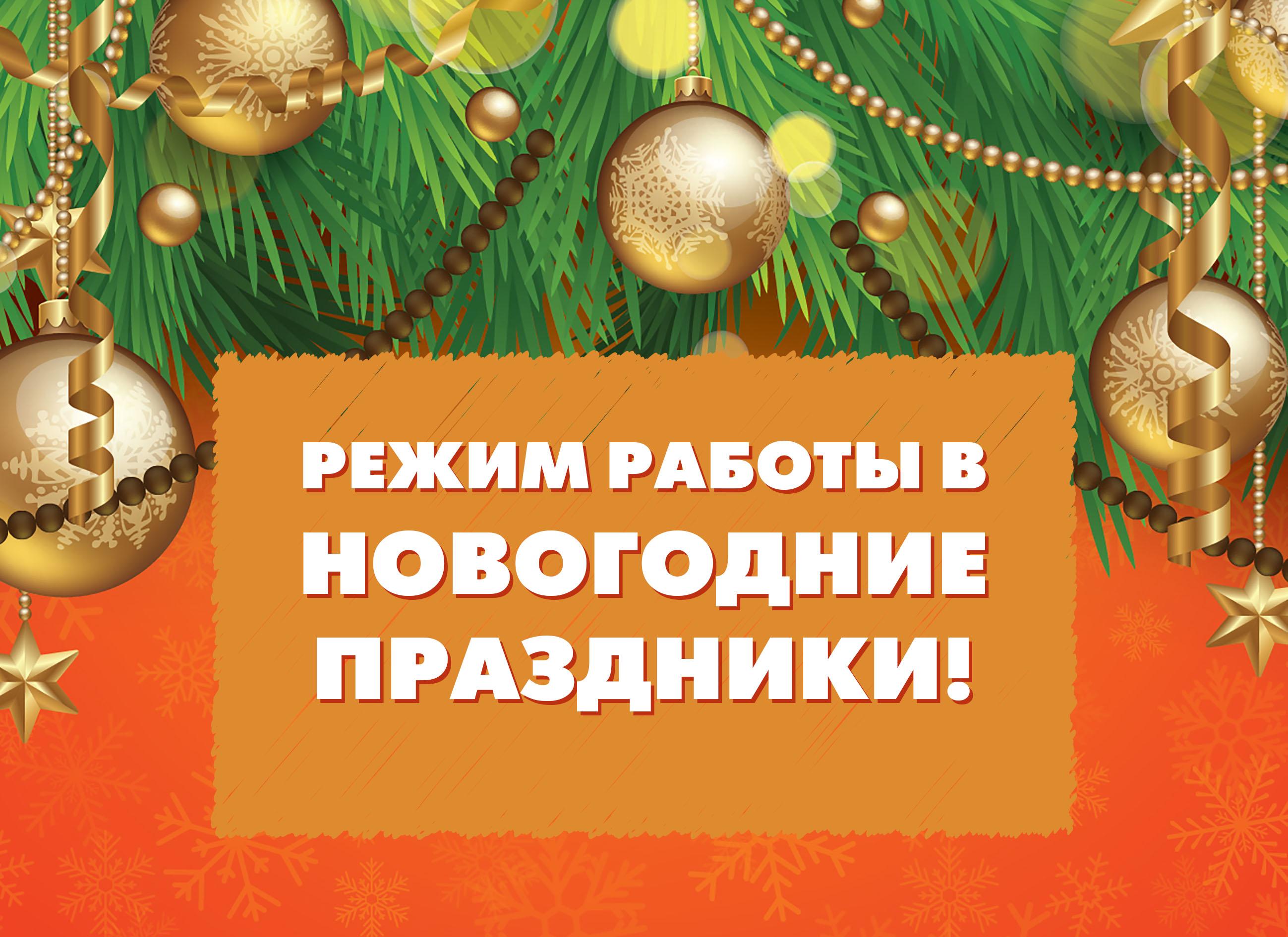 Режим работы оранж балаково в праздничные дни